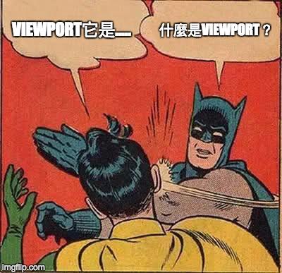 響應式網站-不可缺少的Veiwport標籤