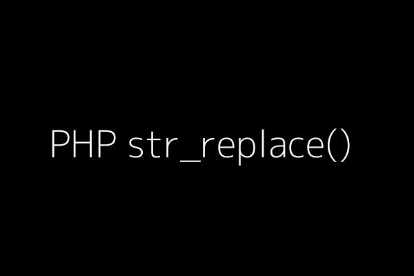 PHP 字串替換 str_replace()